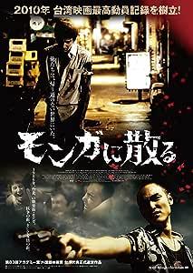 モンガに散る [DVD]