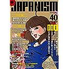 ジャパニズム 40 (青林堂ビジュアル)