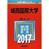 城西国際大学 (2017年版大学入試シリーズ)