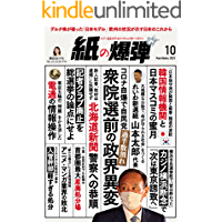 紙の爆弾 2021年10月号 [雑誌]