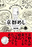はらへりあらたの京都めし (Feelコミックス)