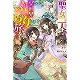 聖女二人の異世界ぶらり旅 (カドカワBOOKS)