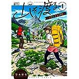山を渡る -三多摩大岳部録- 1 (ハルタコミックス)