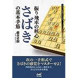 """振り飛車の核心 """"さばき""""の基本手筋 (マイナビ将棋BOOKS)"""