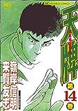 天牌 14―麻雀飛龍伝説 (ニチブンコミックス)