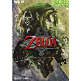 ゼルダの伝説 トワイライトプリンセス HD: 任天堂公式ガイドブック (ワンダーライフスペシャル Wii U任天堂公式ガイドブック)