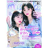nicola(ニコラ) 2021年 05 月号 [雑誌]