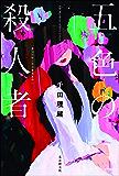 五色の殺人者 (単行本)