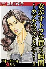 女がオトコを買う瞬間 ~カプセルファンタジア~ (2) (ストーリーな女たち) Kindle版