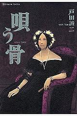 唄う骨 (1) (ぶんか社コミックス) Kindle版