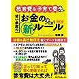 教育費&子育て費 賢い家族のお金の新ルール 改訂版 (日経DUALの本)