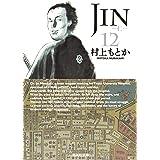 JIN-仁- 12 (集英社文庫―コミック版)