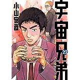 宇宙兄弟 オールカラー版(22) (モーニングコミックス)