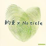 約束 x No title(初回限定盤)(DVD付)