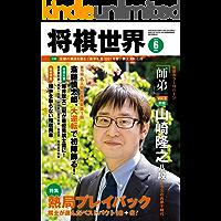 将棋世界 2021年6月号(付録セット) [雑誌]