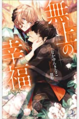 無上の幸福 (ロワ・ブラン) Kindle版
