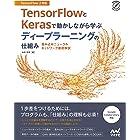 TensorFlowとKerasで動かしながら学ぶ ディープラーニングの仕組み 畳み込みニューラルネットワーク徹底解説 (Compass Books)