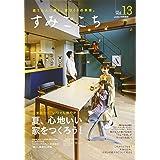 すみごこち VOL.13(LiVES2020年7月号別冊)