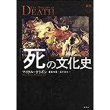 図説 「死」の文化史