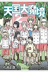 天国大魔境(2) (アフタヌーンコミックス) Kindle版