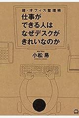 超・オフィス整理術 仕事ができる人はなぜデスクがきれいなのか Kindle版