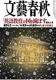 文藝春秋2020年1月号