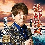 龍神海峡(DVD付)