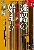 迷路の始まり ラストライン 3 (文春文庫)