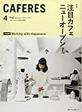 CAFERES(カフェレス) 2018年 04 月号 [雑誌]