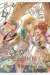 魔女とイモムシ妖精王(2) (BLIC) Kindle版