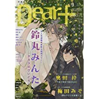 Dear+(プラス) 2021年 09 月号 [雑誌]