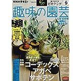 NHKテキスト趣味の園芸 2020年 09 月号 [雑誌]