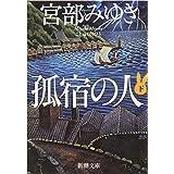 孤宿の人(下) (新潮文庫)