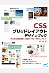 CSSグリッドレイアウト デザインブック Kindle版