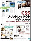 CSSグリッドレイアウト デザインブック(リフロー版)