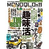 MONOQLO(モノクロ) 2021年 11月号 [雑誌]