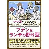 ママ友いらない、でもちょっとほしいあなたのための ブナンなランチの断り型 (impress QuickBooks)