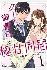クールな御曹司と極甘同居 1巻 (Berry's COMICS) Kindle版