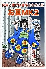 関東心霊庁除霊局/自走式人形お夏MK2 関東心霊庁シリーズ Kindle版