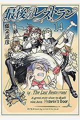 最後のレストラン 14巻: バンチコミックス Kindle版