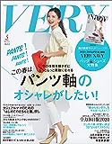 VERY(ヴェリィ) 2020年5月号 [雑誌]