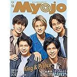 Myojo (ミョージョー) 2021年10月号 [雑誌]