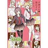 犬神さんと猫山さん (6)巻 (百合姫コミックス)