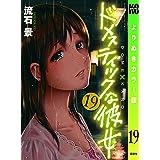 ドメスティックな彼女 よりぬきカラー版(19) (週刊少年マガジンコミックス)