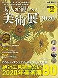 大人が観たい 美術展 2020 [ 取り外せる 美術展 年間カレンダー 付き ] (時空旅人別冊)