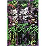 バットマン:スリー・ジョーカーズ (ShoPro Books)
