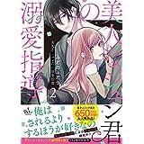 美人なジュン君の溺愛指導 2 (プティルコミックス)