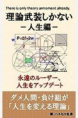 理論武装しかない-人生編-: 「人生を変える理論」で、ダメ人間、負け組、無能社員が人生をアップデートする方法を大公開! Kindle版