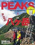 PEAKS(ピークス) 2020年 5月号【特別付録:◎軽量・コンパクトなレジ袋スタイル タイベック・温泉バッグ】