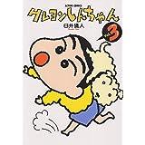 クレヨンしんちゃん(3) (アクションコミックス)